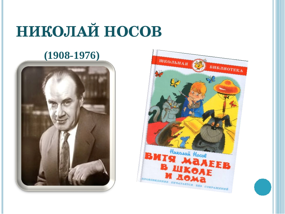 НИКОЛАЙ НОСОВ (1908-1976) *