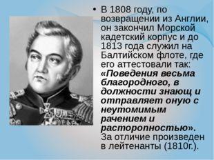 В 1808 году, по возвращении из Англии, он закончил Морской кадетский корпус и