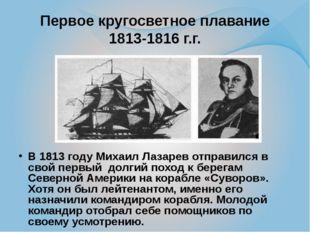 Первое кругосветное плавание 1813-1816 г.г. В 1813 году Михаил Лазарев отправ