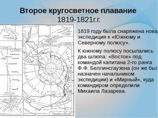 Второе кругосветное плавание 1819-1821г.г. 1819 году была снаряжена новая экс