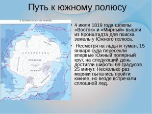 Путь к южному полюсу 4 июля 1819 года шлюпы «Восток» и «Мирный» вышли из Крон