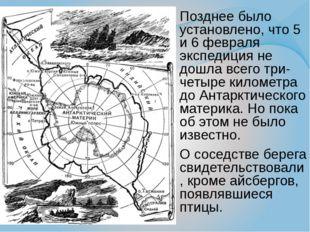 Позднее было установлено, что 5 и 6 февраля экспедиция не дошла всего три-чет