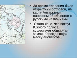 За время плавания было открыто 29 островов, на карту Антарктики нанесены 28 о