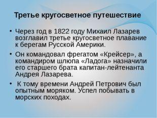 Третье кругосветное путешествие Через год в 1822 году Михаил Лазарев возглави