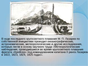 В ходе последнего кругосветного плавания М. П. Лазарев по собственной инициат