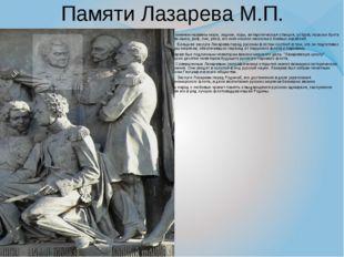 Памяти Лазарева М.П. Его именем названы море, ледник, горы, антарктическая ст