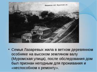 Семья Лазаревых жила в ветхом деревянном особняке на высоком земляном валу (М