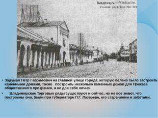 Задумал Петр Гаврилович на главной улице города, которую велено было застроит