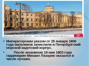 Императорским указом от 25 января 1800 года мальчиков зачислили в Петербургск