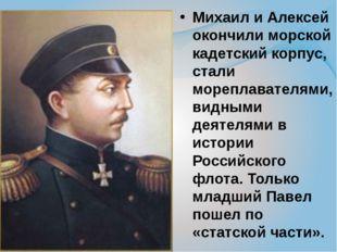 Михаил и Алексей окончили морской кадетский корпус, стали мореплавателями, ви