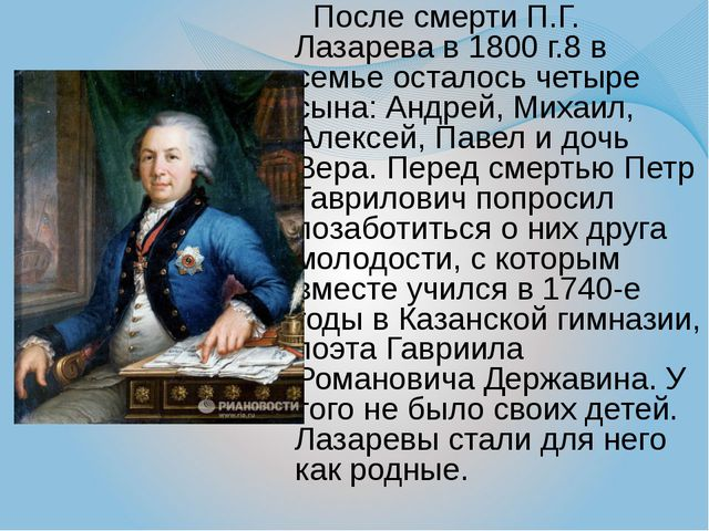 После смерти П.Г. Лазарева в 1800 г. в семье осталось четыре сына: Андрей, М...