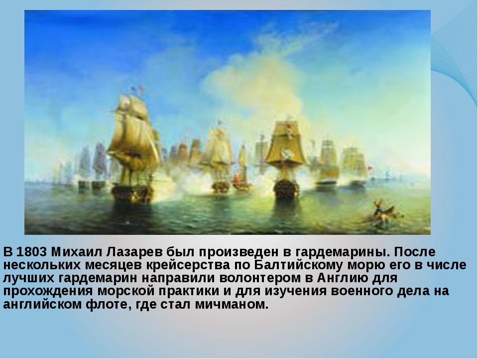 В 1803 Михаил Лазарев был произведен в гардемарины. После нескольких месяцев...