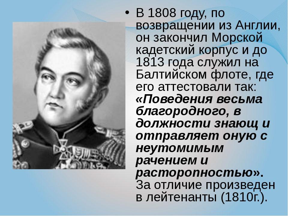 В 1808 году, по возвращении из Англии, он закончил Морской кадетский корпус и...