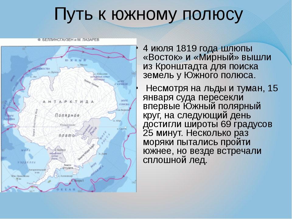Путь к южному полюсу 4 июля 1819 года шлюпы «Восток» и «Мирный» вышли из Крон...