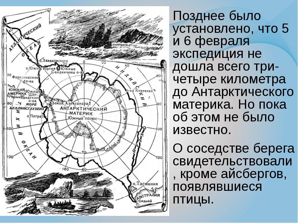 Позднее было установлено, что 5 и 6 февраля экспедиция не дошла всего три-чет...