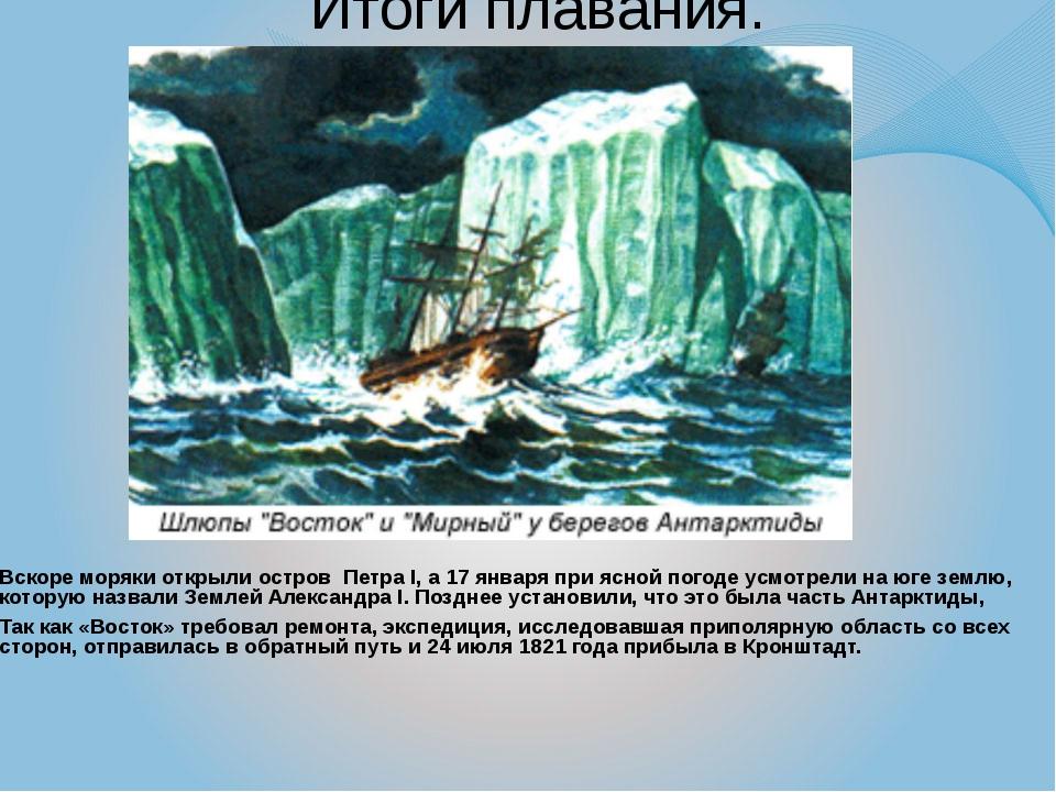 Итоги плавания. Вскоре моряки открыли остров Петра I, а 17 января при ясной п...