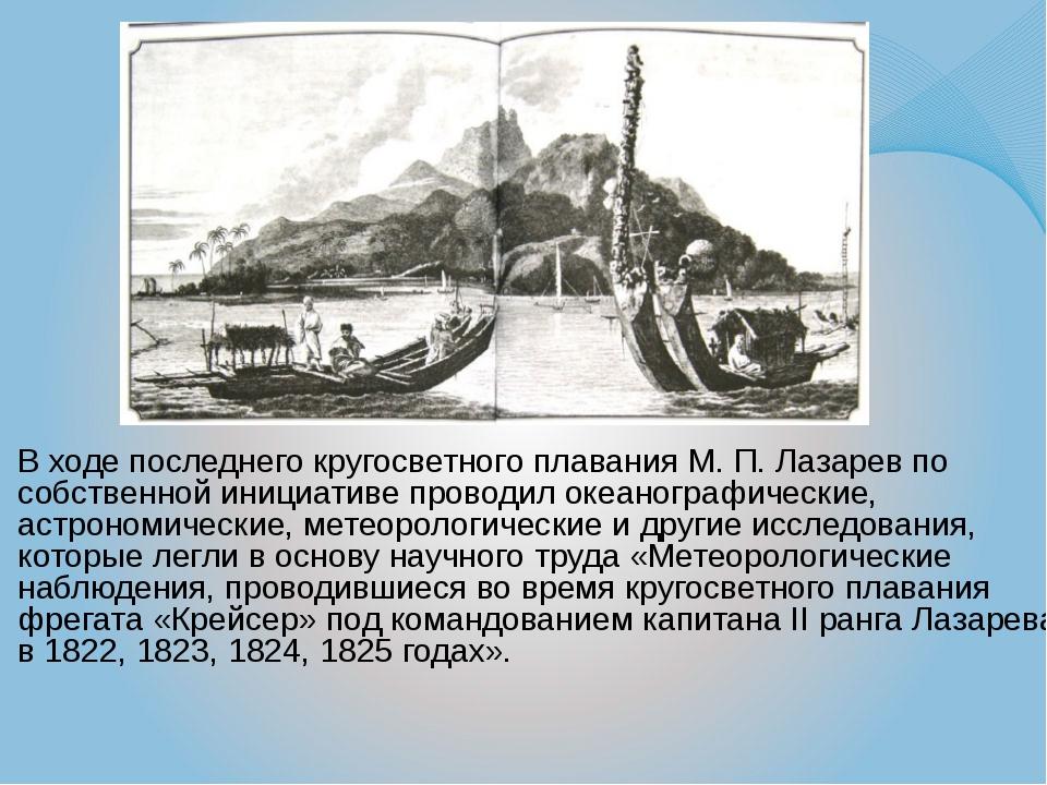 В ходе последнего кругосветного плавания М. П. Лазарев по собственной инициат...