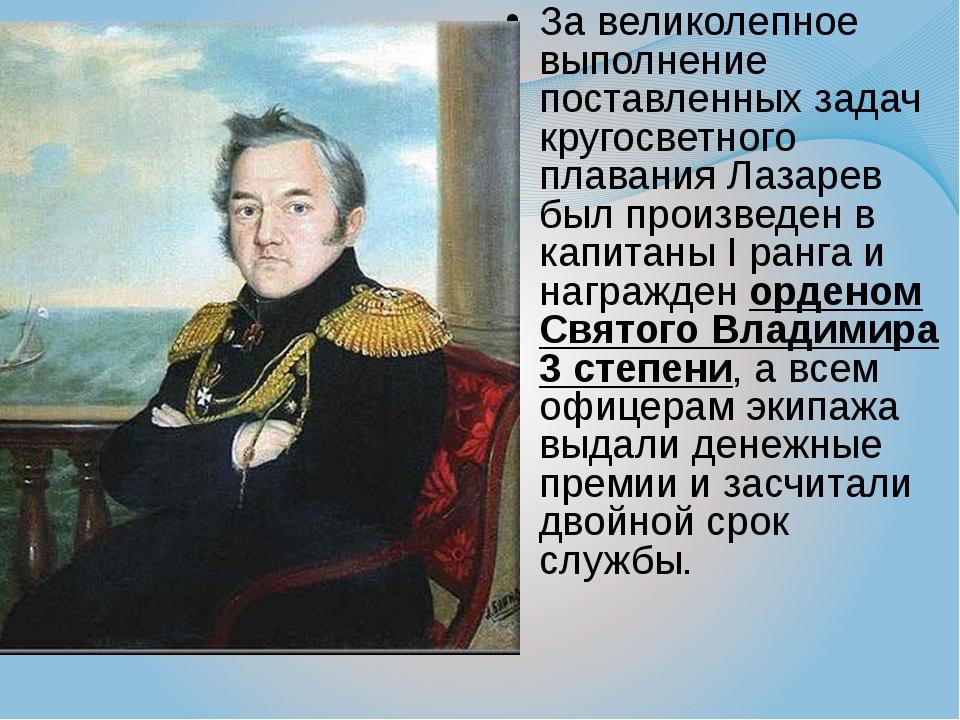 За великолепное выполнение поставленных задач кругосветного плавания Лазарев...