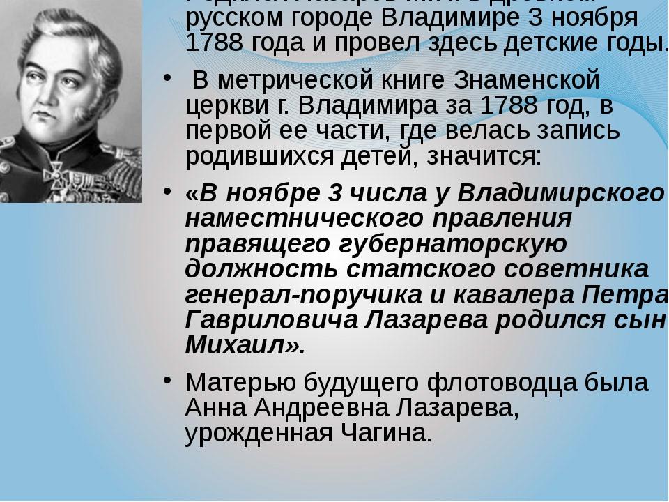 Родился Лазарев М.П. в древнем русском городе Владимире 3 ноября 1788 года и...