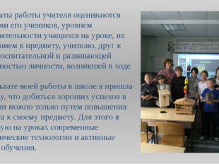 Результаты работы учителя оцениваются умениями его учеников, уровнем самостоя