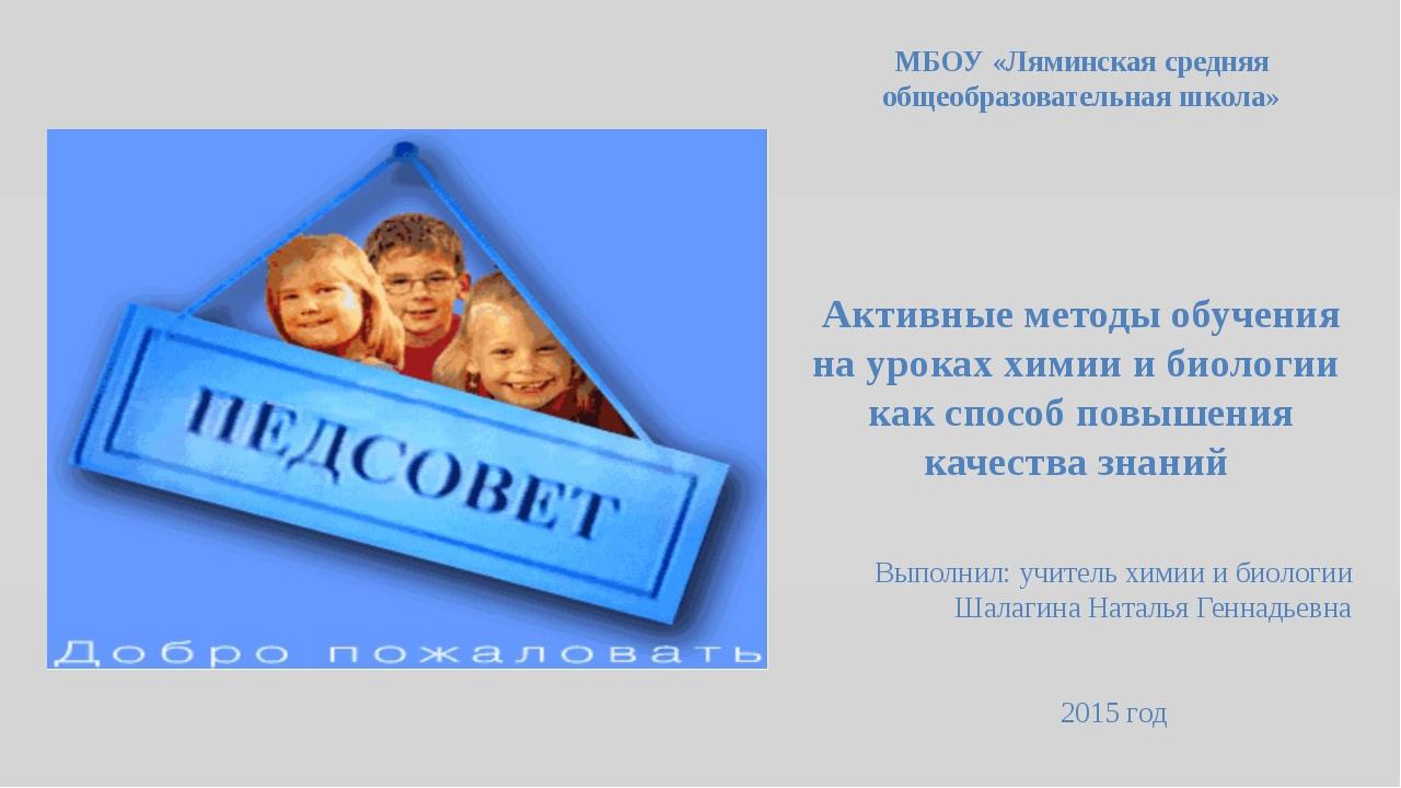 МБОУ «Ляминская средняя общеобразовательная школа»  Активные методы обучения...