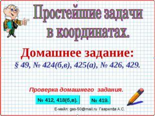 Домашнее задание: § 49, № 424(б,в), 425(а), № 426, 429. Проверка домашнего за