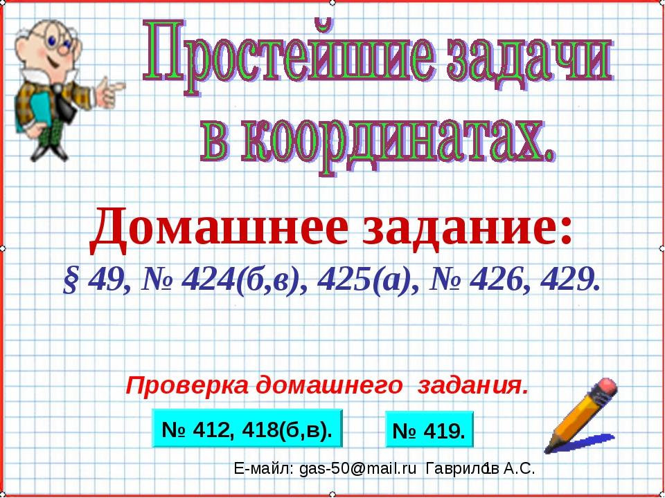 Домашнее задание: § 49, № 424(б,в), 425(а), № 426, 429. Проверка домашнего за...