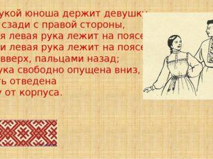 Правой рукой юноша держит девушку за талию сзади с правой стороны, свободная