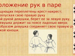 Положение рук в паре Руки у танцующих переплетены крест-накрест; юноша, пропу