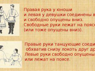 Правая рука у юноши и левая у девушки соединены в кистях и свободно опущены в