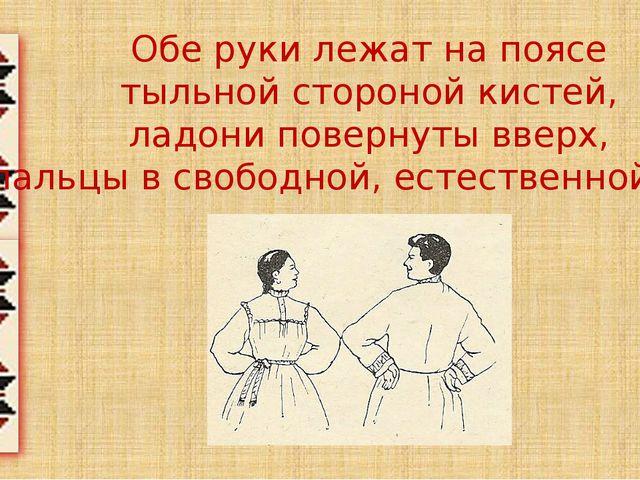 Обе руки лежат на поясе тыльной стороной кистей, ладони повернуты вверх, паль...