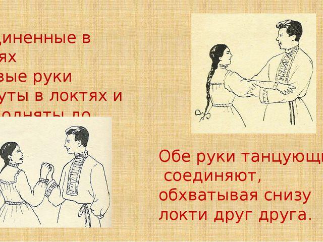 Соединенные в кистях правые руки согнуты в локтях и приподняты до уровня плеч...