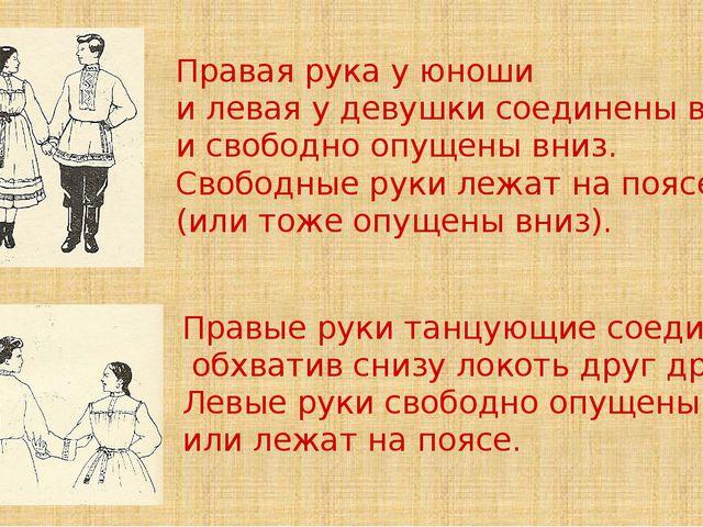 Правая рука у юноши и левая у девушки соединены в кистях и свободно опущены в...