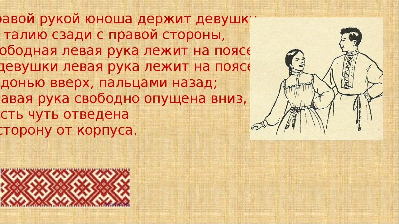 Правой рукой юноша держит девушку за талию сзади с правой стороны, свободная...