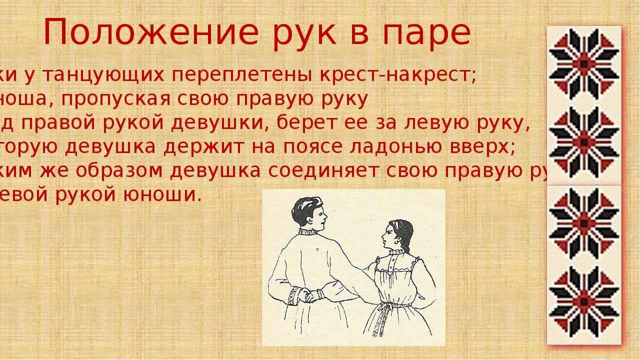 Положение рук в паре Руки у танцующих переплетены крест-накрест; юноша, пропу...