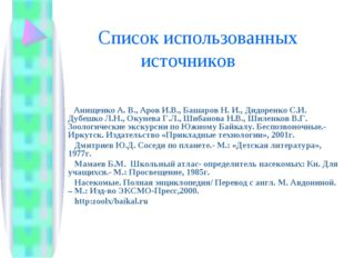 Список использованных источников Анищенко А. В., Аров И.В., Башаров Н. И., Ди