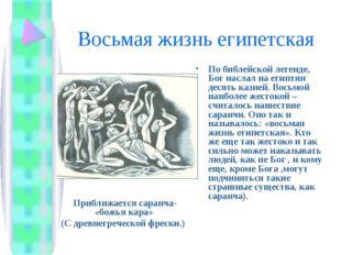 Восьмая жизнь египетская По библейской легенде, Бог наслал на египтян десять