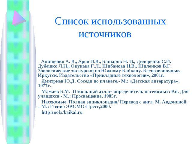 Список использованных источников Анищенко А. В., Аров И.В., Башаров Н. И., Ди...