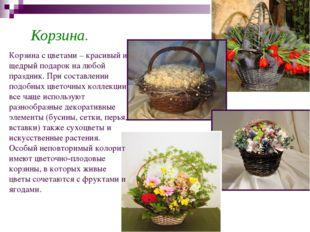 Корзина. Корзина с цветами – красивый и щедрый подарок на любой праздник. При