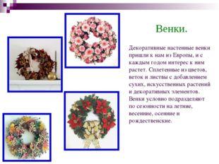 Венки. Декоративные настенные венки пришли к нам из Европы, и с каждым годом