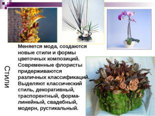 Стили Меняется мода, создаются новые стили и формы цветочных композиций. Совр