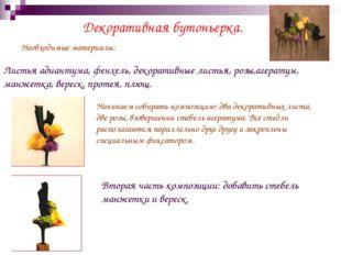 Декоративная бутоньерка. Необходимые материалы: Листья адиантума, фенхель, де