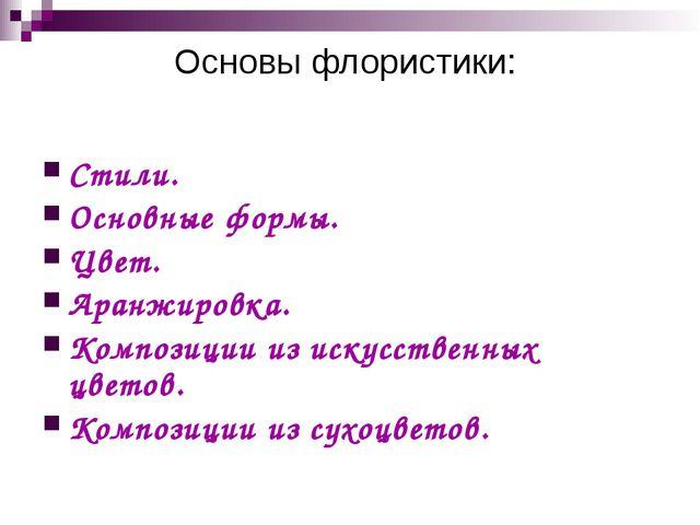 Основы флористики: Стили. Основные формы. Цвет. Аранжировка. Композиции из ис...