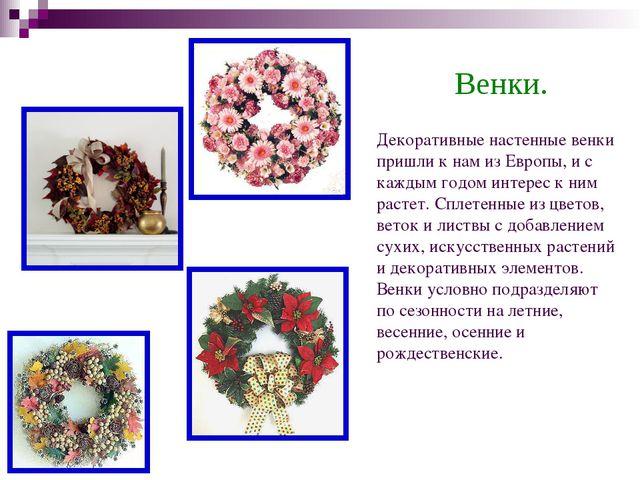 Венки. Декоративные настенные венки пришли к нам из Европы, и с каждым годом...