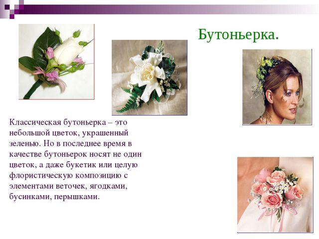 Классическая бутоньерка – это небольшой цветок, украшенный зеленью. Но в пос...