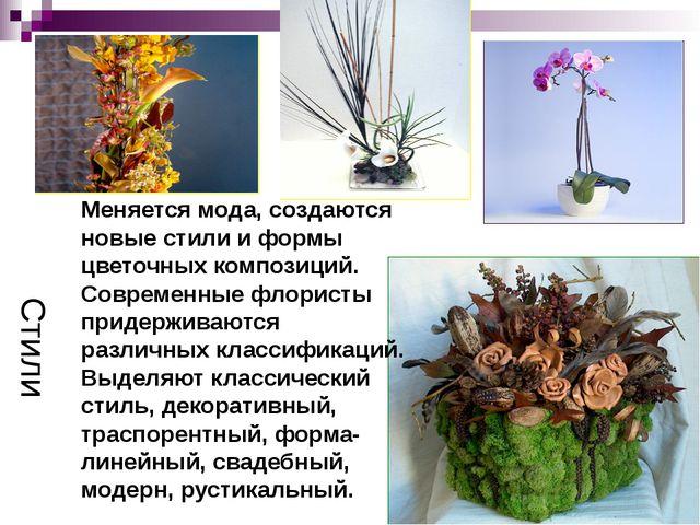 Стили Меняется мода, создаются новые стили и формы цветочных композиций. Совр...