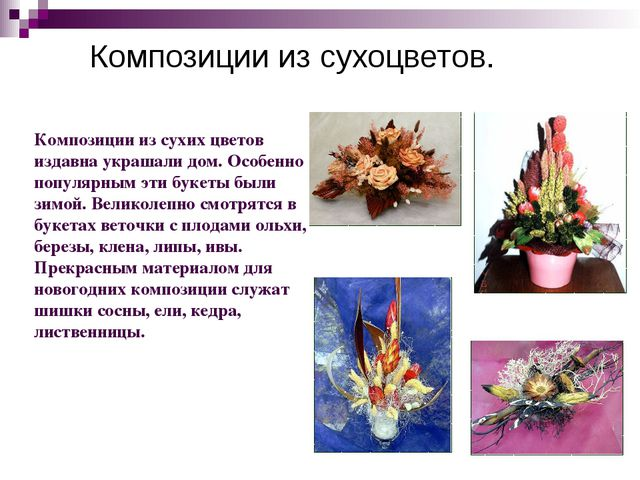 Композиции из сухих цветов издавна украшали дом. Особенно популярным эти буке...