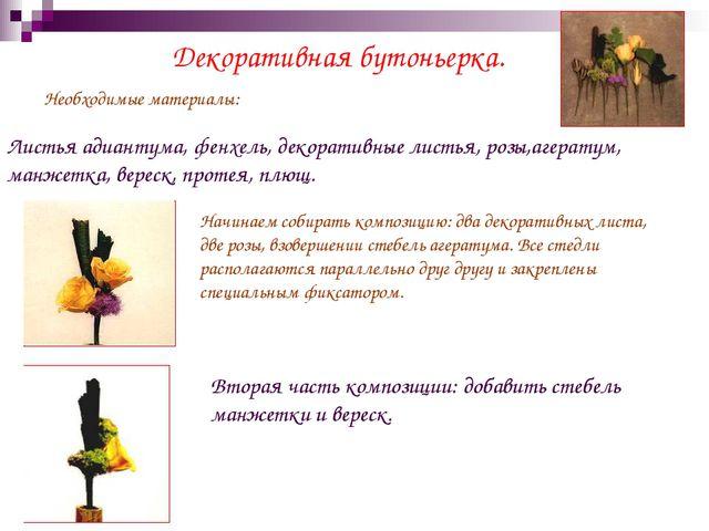Декоративная бутоньерка. Необходимые материалы: Листья адиантума, фенхель, де...