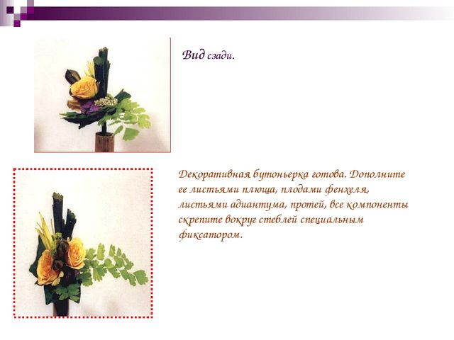 Вид сзади. Декоративная бутоньерка готова. Дополните ее листьями плюща, плода...