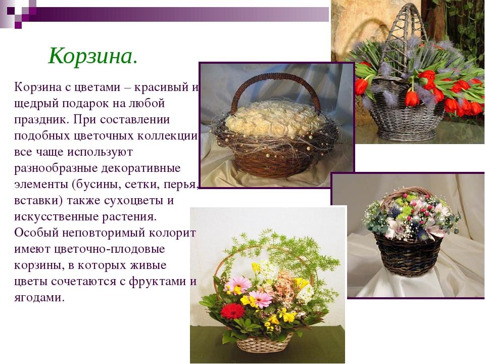 Корзина. Корзина с цветами – красивый и щедрый подарок на любой праздник. При...